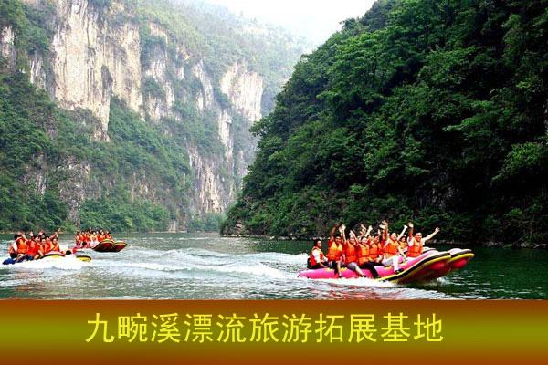 漂流探险旅游区位于长江三峡西陵峡南岸,秭归新县城西部,距三峡大坝20