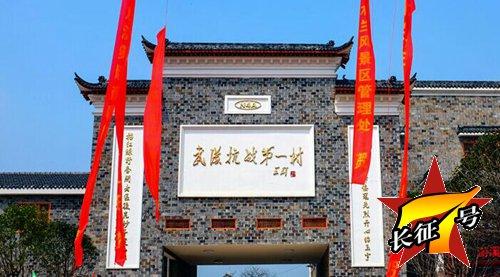 武汉黄陂姚家山风景区---武汉抗战第一村(红色旅游拓展训练基地)
